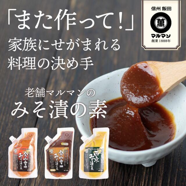 マルマン味噌漬けの素_01