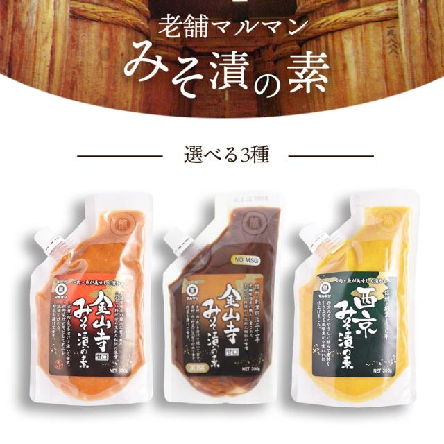 マルマン味噌漬けの素_02