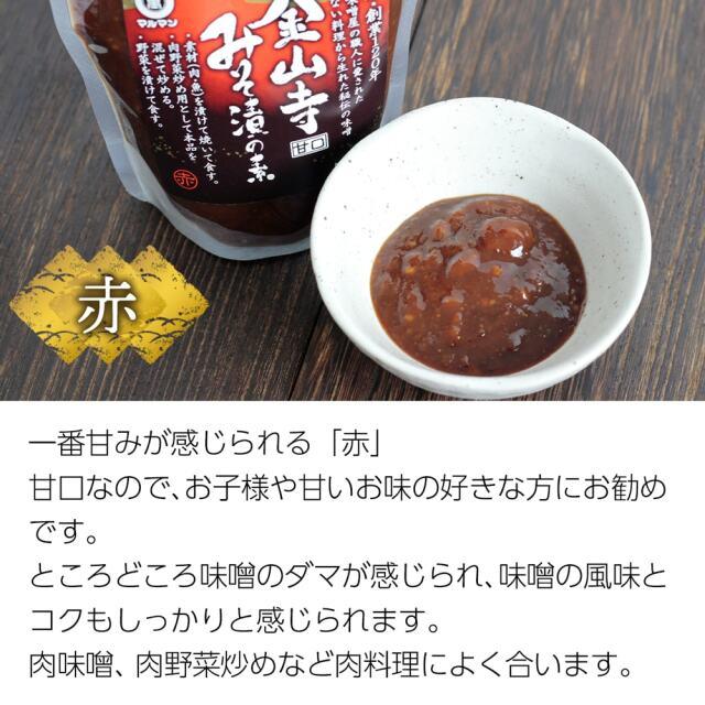 マルマン味噌漬けの素_03