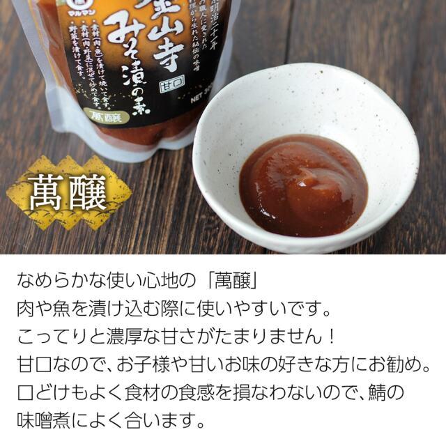 マルマン味噌漬けの素_04