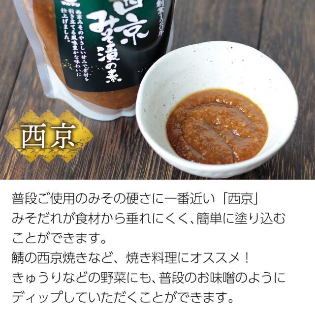 マルマン味噌漬けの素_05