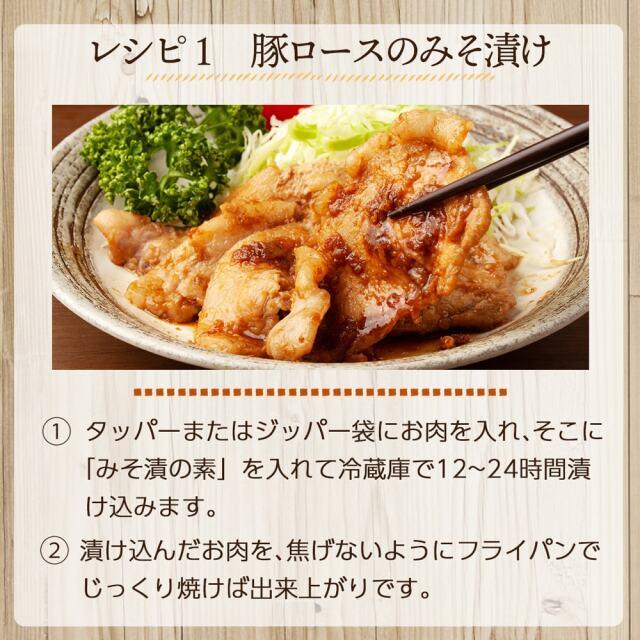 マルマン味噌漬けの素_06