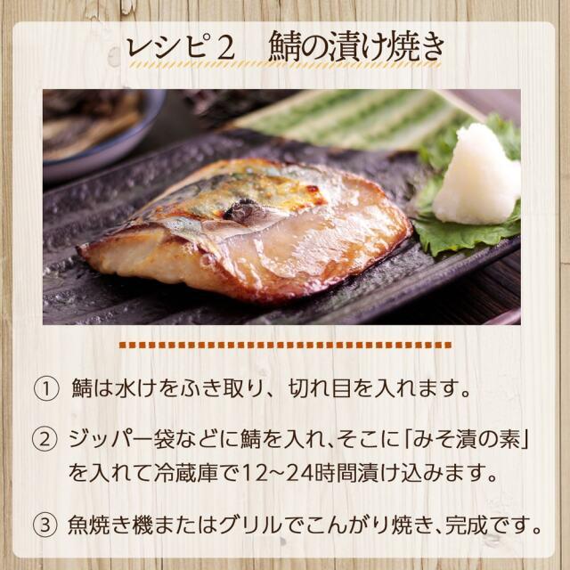 マルマン味噌漬けの素_07