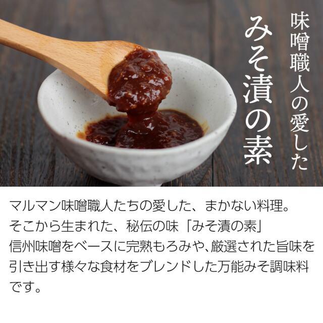 マルマン味噌漬けの素_09