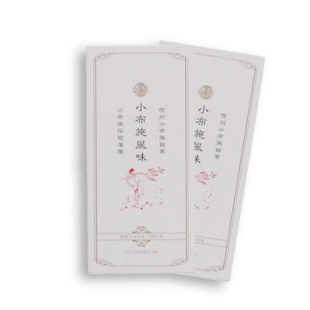 小布施風味の落雁_02