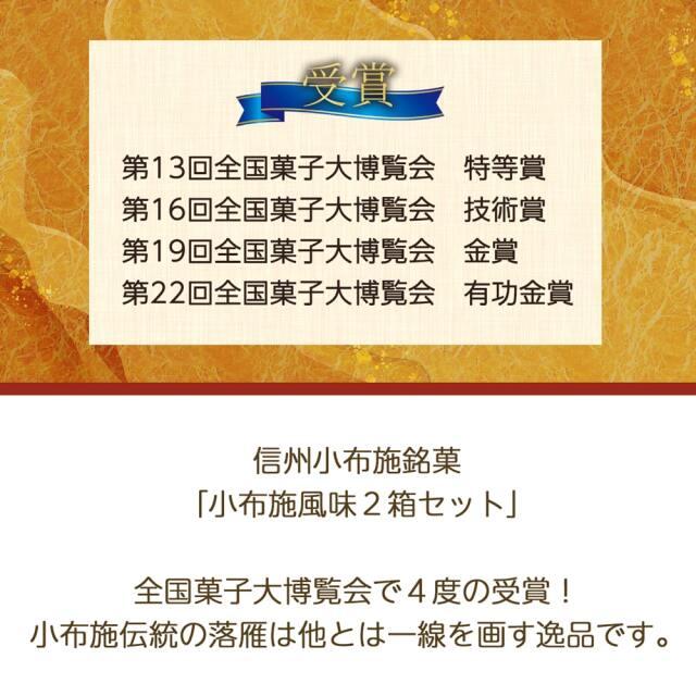 小布施風味の落雁_03