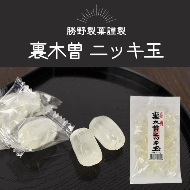 裏木曽ニッキ玉_01