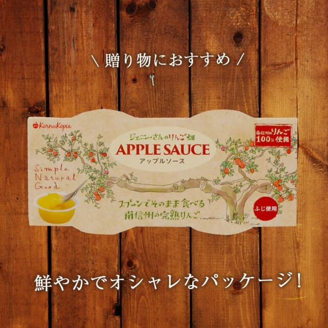 ジェニーさんのアップルソース_02