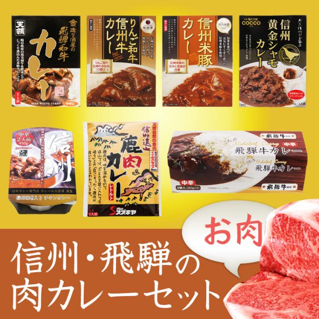 信州・飛騨の肉カレー 7点セット(計9食分) ミールキット レンチン//