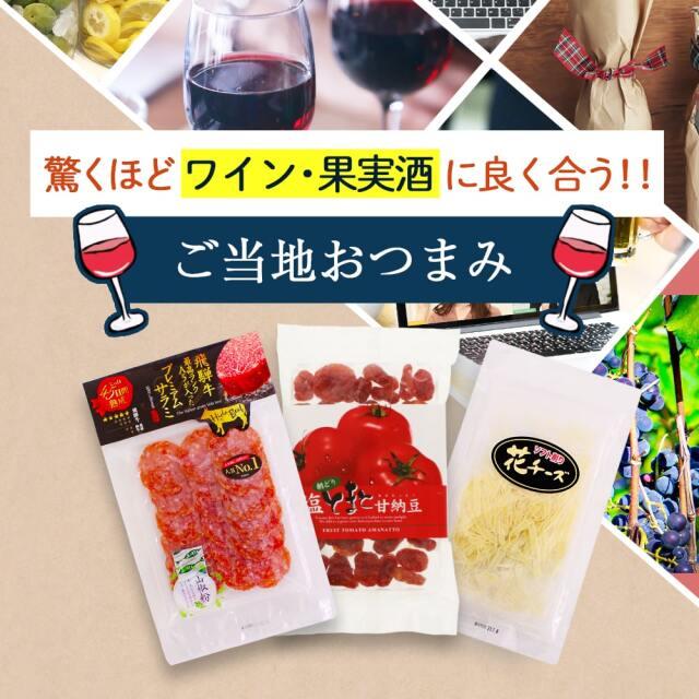 ワイン・果実酒に合うおつまみ_01