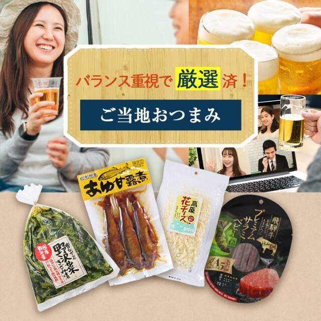 バランス重視厳選おつまみ_01
