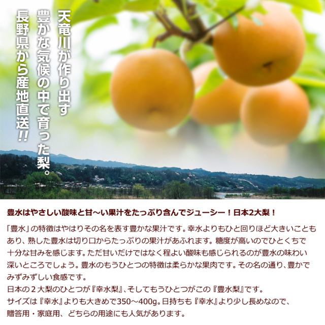 かなえちゃん農園 豊水梨_02