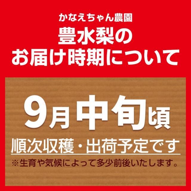 かなえちゃん農園 豊水梨_05