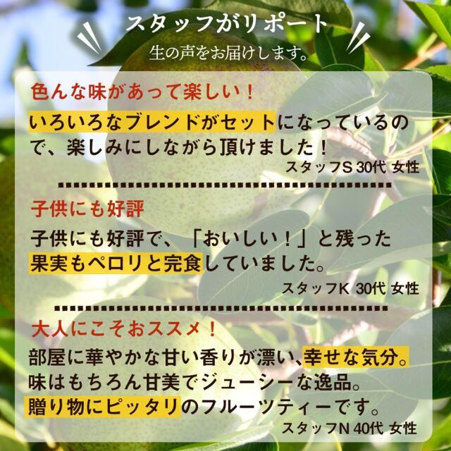 フルーツティー4種セット_10
