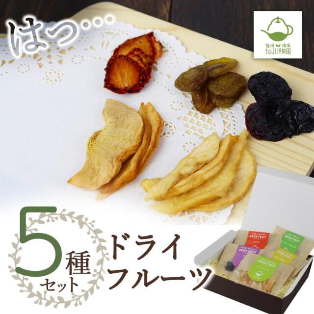 ドライフルーツ5種セット_01