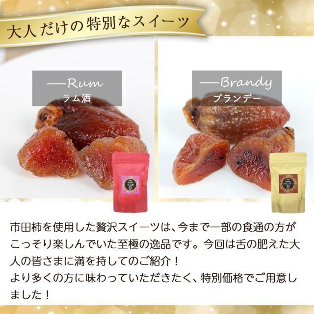 市田柿贅沢スイーツ2種_03