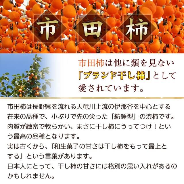 市田柿贅沢スイーツ3種_05