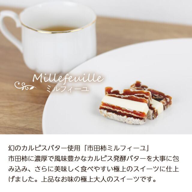 市田柿贅沢スイーツ3種_06