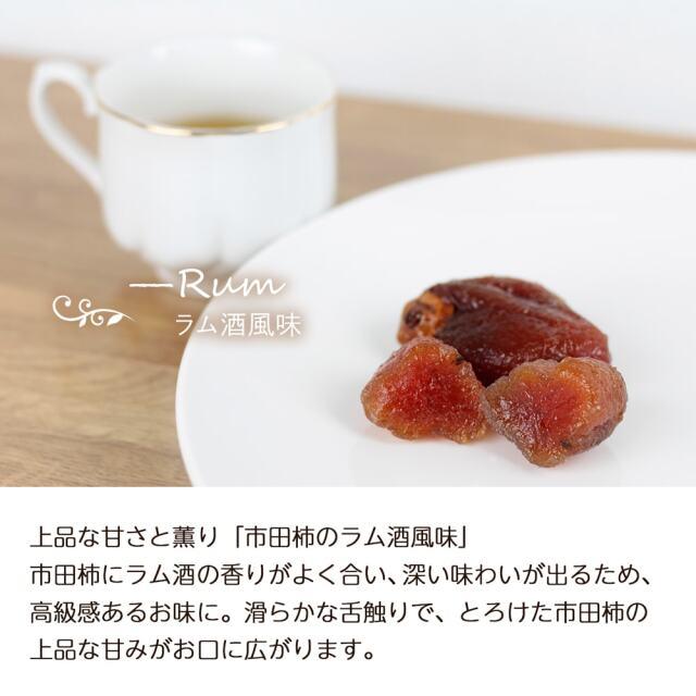 市田柿贅沢スイーツ3種_07
