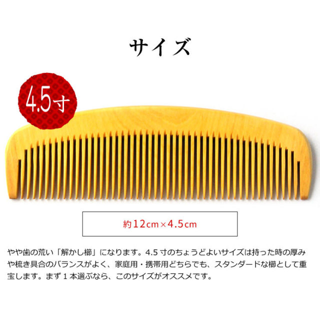 お六櫛(本つげ4.5寸)_02
