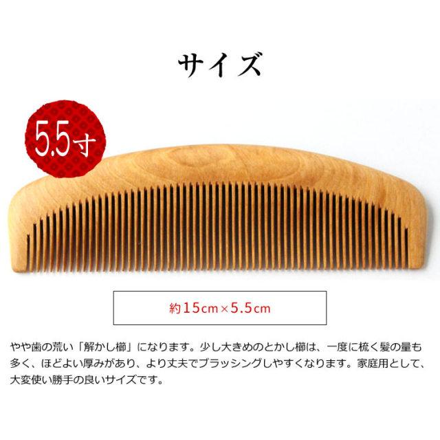 お六櫛(みねばり5.5寸)_02