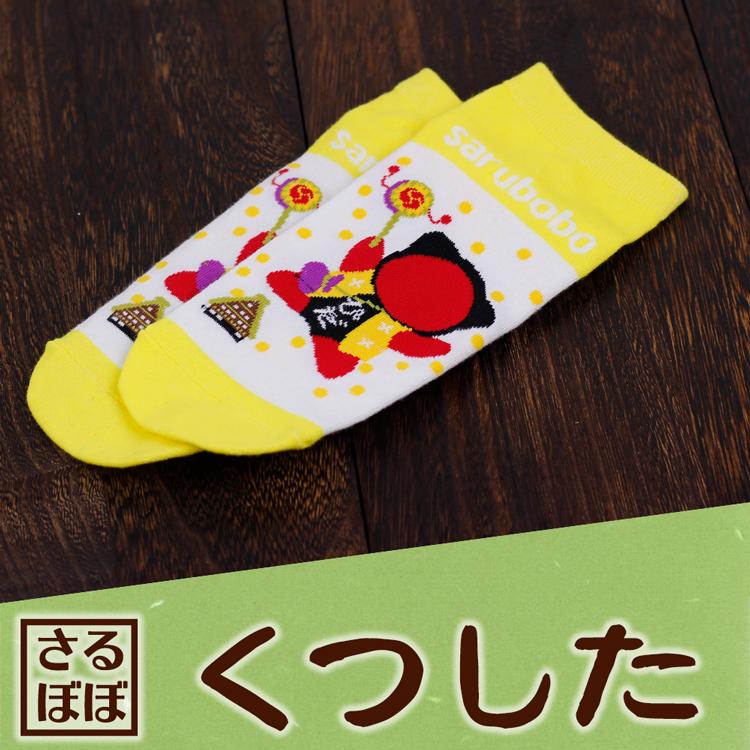 さるぼぼ靴下黄色_01