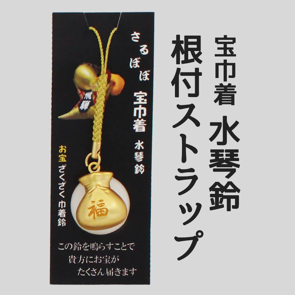 さるぼぼ水琴鈴_01
