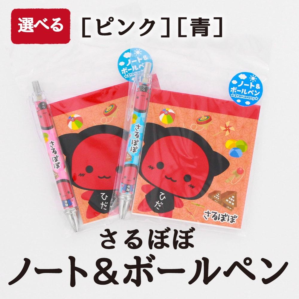 さるぼぼ選べるノート&ボールペン_01