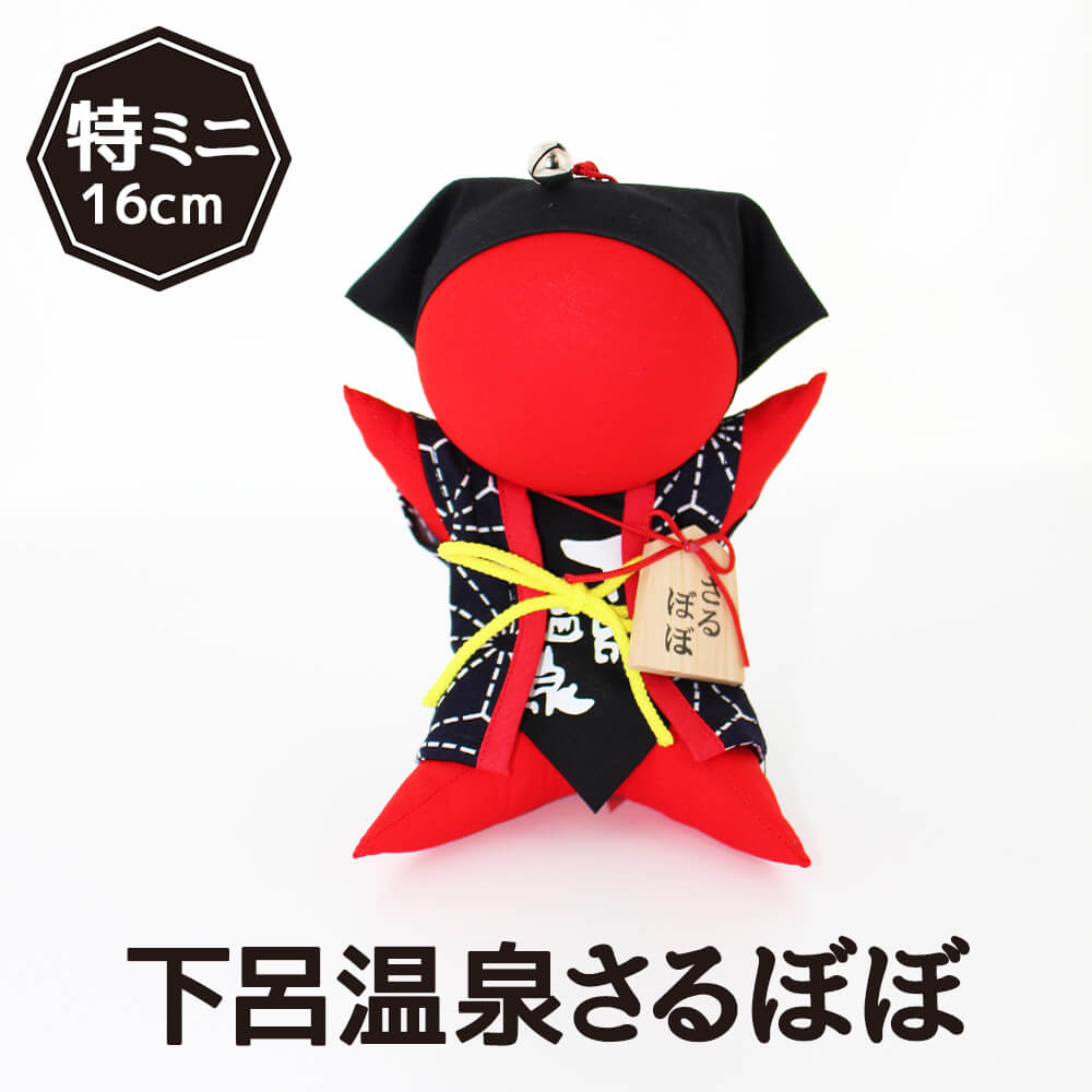 さるぼぼ特ミニ11cm_01