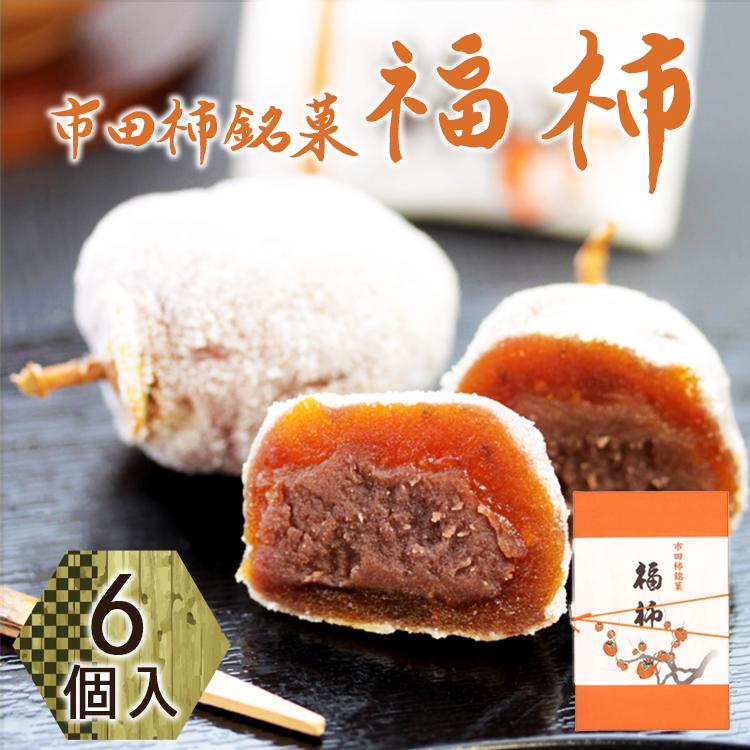 福柿(6個入)_01