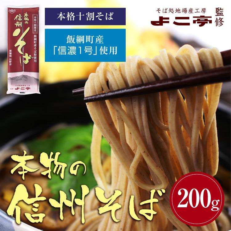 本格十割蕎麦 本物の信州そば_01