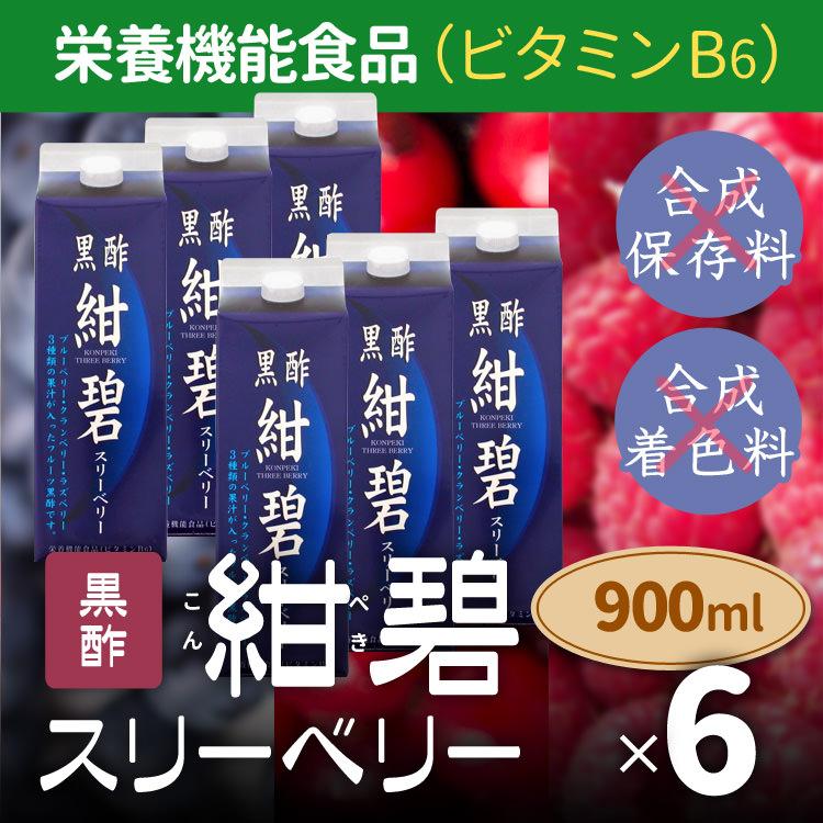 紺碧スリーベリー6本売り_01