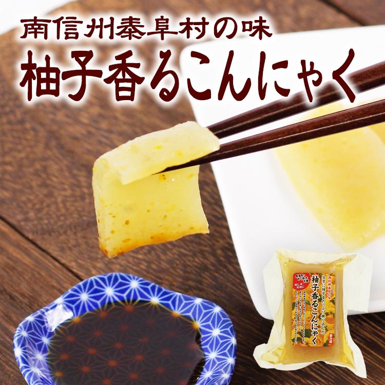 柚子こんにゃく_01