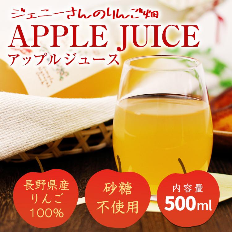 アップルジュース_01