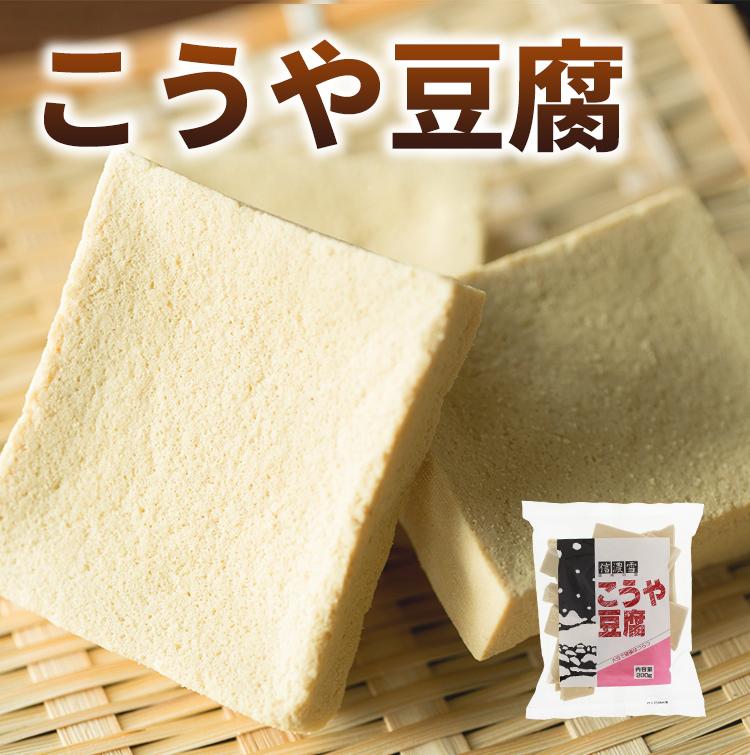 こうや豆腐01