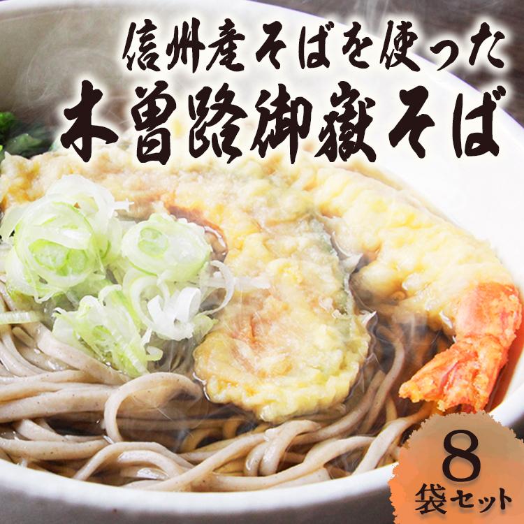 木曽路御嶽そば_01