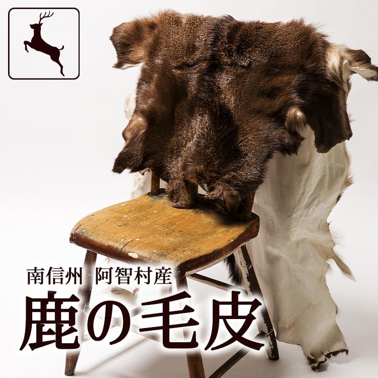 信州阿智村産鹿の毛皮_01