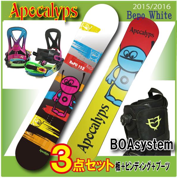 15-16 スノーボード 3点セット 【ダブルUP】 BEPO + ホールド構造ビンディング + ダイヤルBOAブーツ【139,144,149cm】