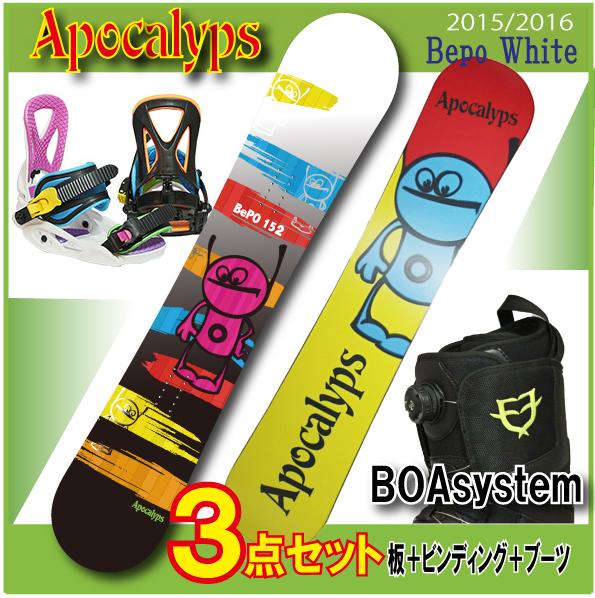 15-16 スノーボード 3点セット 【ブーツUP】 BEPO + ビンディング + ダイヤルBOAブーツ【139,144,149cm】