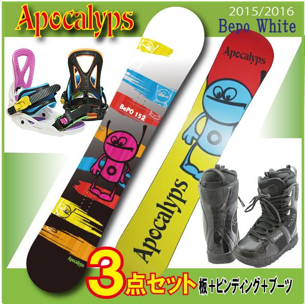 15-16 スノーボード 3点セット BEPO + ビンディング + レースブーツ【139,144,149cm】