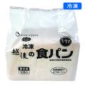 【冷凍】越後の食パン 約 50g×12