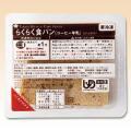 【冷凍介護食】らくらく食パン(コーヒー牛乳) 90g