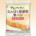 ゆめベーカリーたんぱく質調整食パン (100g×20袋)
