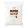 マービー低カロリー甘味料 粉末950