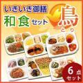 【冷凍】いきいき御膳 和風セット 鳥(6個入)