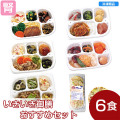 【冷凍】いきいき御膳 ビースタイルおすすめセット(6個入)