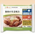 あいーと 豚肉の生姜焼き 66g【冷凍介護食】