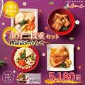 【冷凍介護食】摂食回復支援食 あいーと 正月二段重セット