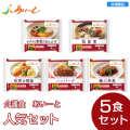 【冷凍介護食】摂食回復支援食あいーと 人気セット(5個入)