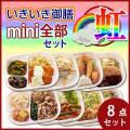 【冷凍】いきいき御膳 mini全部セット 虹(8個入)